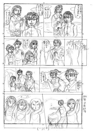 華麗なる姫島・ネームP20