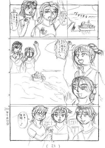 華麗なる姫島・ネームP23