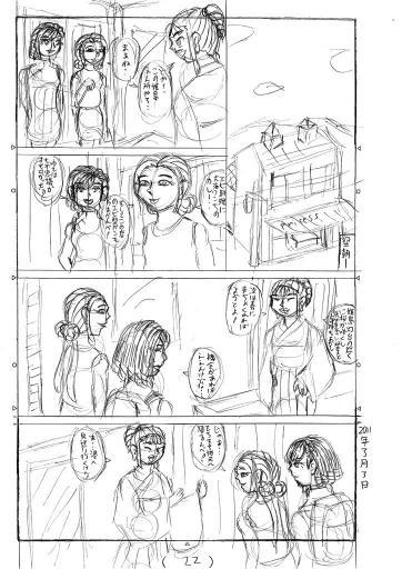 華麗なる姫島・ネームP22