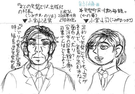 小宮山法男と司のラフ