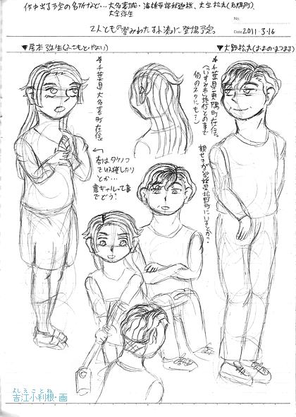 房本弥生と大野松丸のラフ画