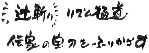 辻斬りvol6 ゴンザレス三上・沼澤尚・辻コースケ ゴンチチ gontiti