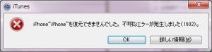 ERROR1602