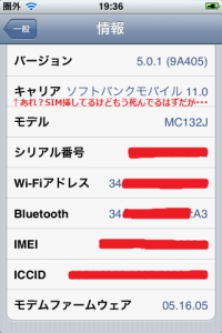 iOS5JB3