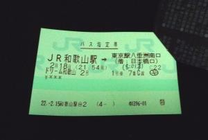 2010.2.19-東京ぶらりひとり旅001
