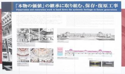 2010.2.19-東京ぶらりひとり旅012修復中の東京駅の説明01