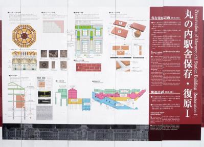 2010.2.19-東京ぶらりひとり旅012修復中の東京駅の説明02