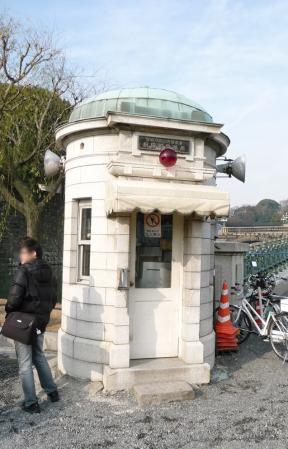 東京ぶらりひとり旅019二重橋前ー丸の内警察署祝田町派出所