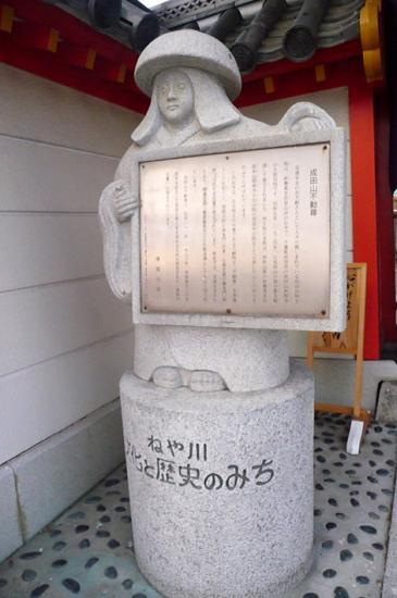 枚方成田不動尊2009-20