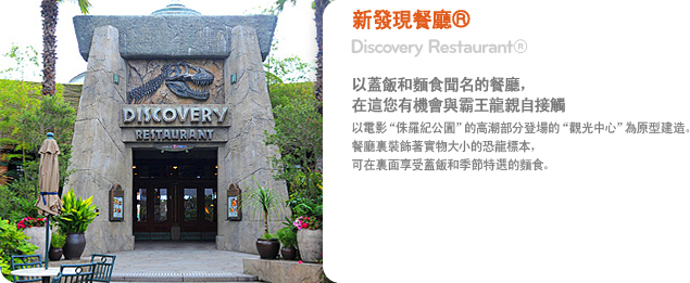 pic_discovery_big.jpg