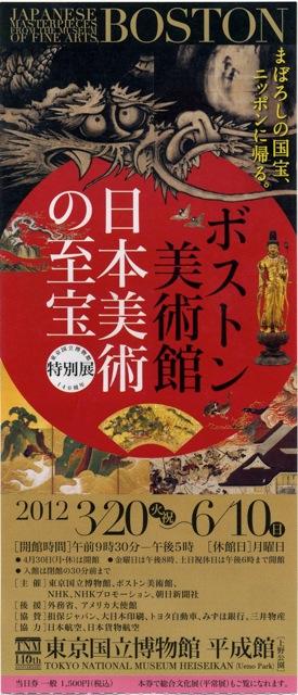 ホ#12441;ストン美術館日本展