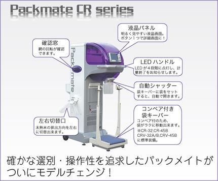 タイガーカワシマ 自動選別計量器パックメイトCRシリーズ