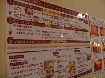 SHOTO CAFE(ショートーカフェ) メニュー