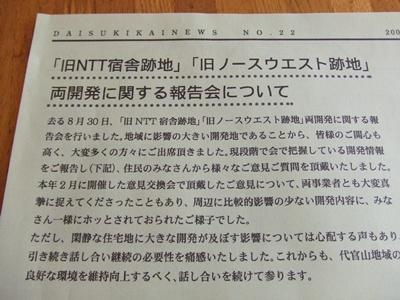 代官山スキ会NEWS