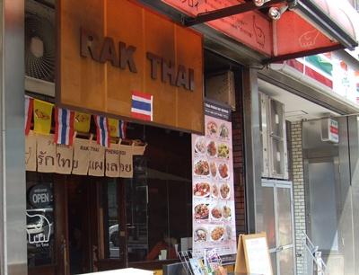 タイ屋台料理 ラックタイペェンロイ