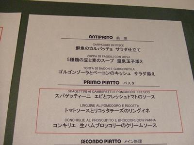 中目黒 BACIONE(バッチョーネ) ランチメニュー2