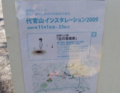 代官山インスタレーション2009年