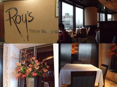 六本木ヒルズ Roy's Tokyo Bar&Grill(ロイズトウキョウ バーアンドグリル)