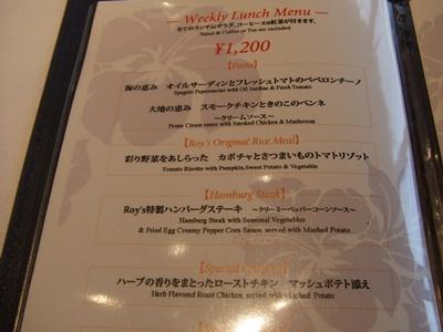 六本木ヒルズ Roy's Tokyo Bar&Grill(ロイズトウキョウ バーアンドグリル) ランチメニュー