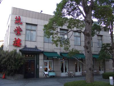 筑紫楼 広尾店
