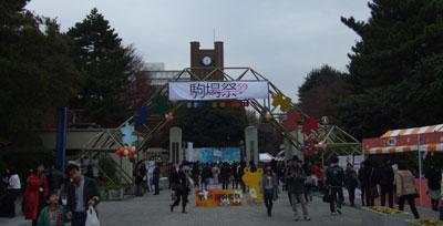 駒場東大の学祭