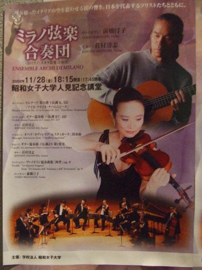 文化研究講座「ミラノ弦楽合奏団」