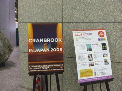 CRANBROOK IN JAPAN 2008