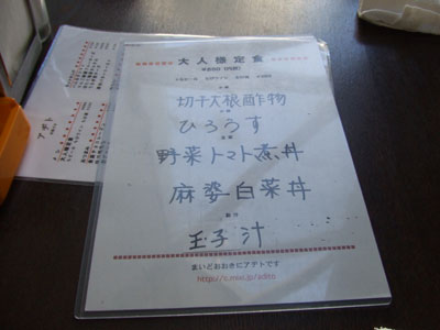 adito (アヂト) ランチメニュー