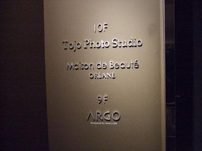 麹町 フランス料理 ARGO
