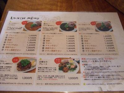 薬膳カレー&カフェ KA・KU・RA 香食楽(からく) ランチメニュー