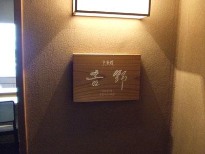日航ホテル東京 天ぷら 吉野