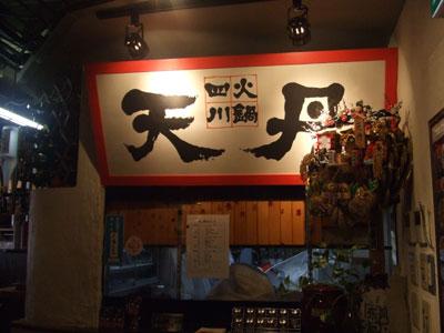 四川火鍋 天丹(シセンヒナベ テンタン) 銀座本店