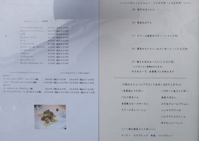VENT DU MIDI(ヴァン・デュ・ミディ)  ランチメニュー