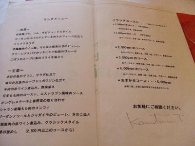 三宿 コム・ダビチュード ランチメニュー