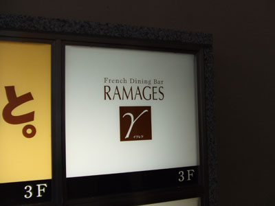 RAMAGES y (ラマージュ イグレク)