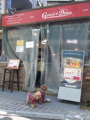 Goro's Diner(ゴローズダイナー)