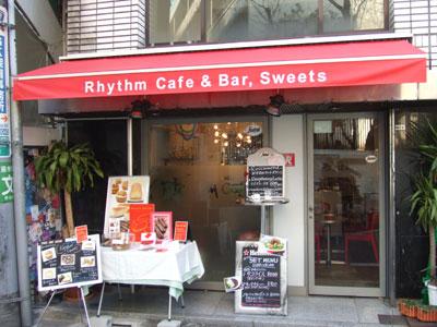 渋谷 Rhythm Cafe (リズムカフェ)