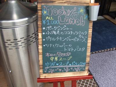 桜丘カフェ  ランチメニュー