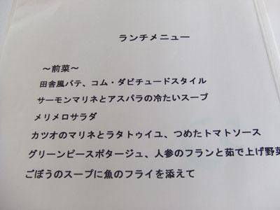 三宿 コム・ダビチュード ランチ 前菜
