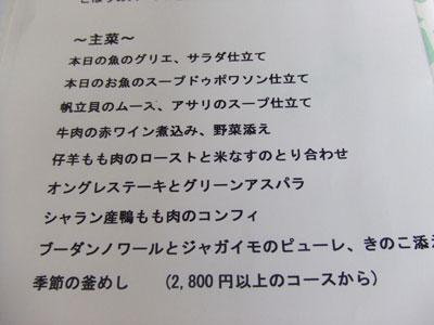 三宿 コム・ダビチュード ランチ メイン