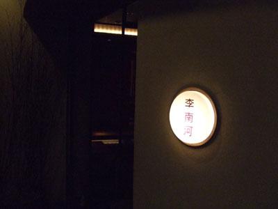 李南河(LINAMHA)