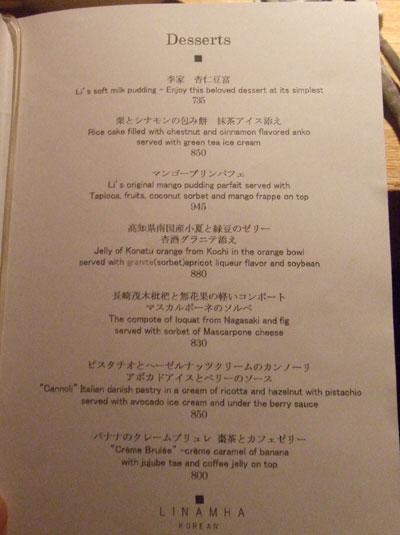 李南河(LINAMHA) 甘味メニュー