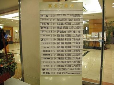 浜松北高校同窓会総 ホテル貸切