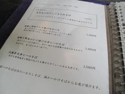 青山  川上庵 ランチメニュー1