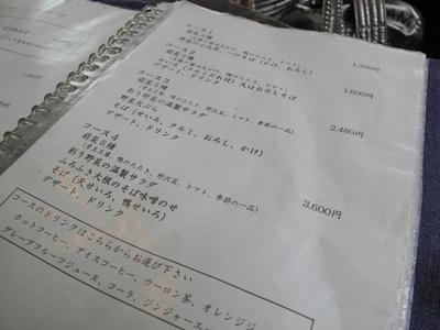 青山  川上庵  ランチメニュー2