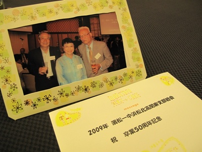 卒業50周年記念