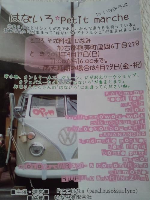 001_convert_20110316150450.jpg