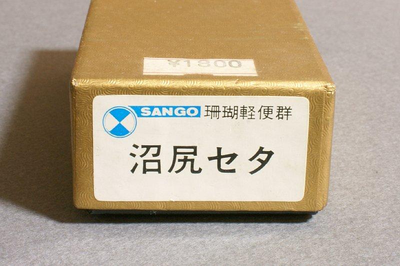minoru_seta-box_a8_trim.jpg