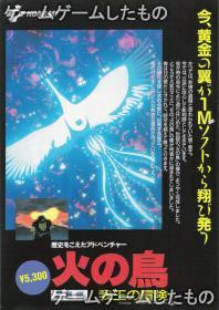 火の鳥鳳凰編我王の冒険オモテ