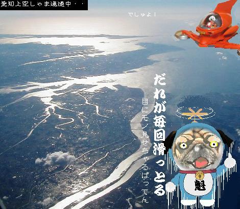 愛知県上空